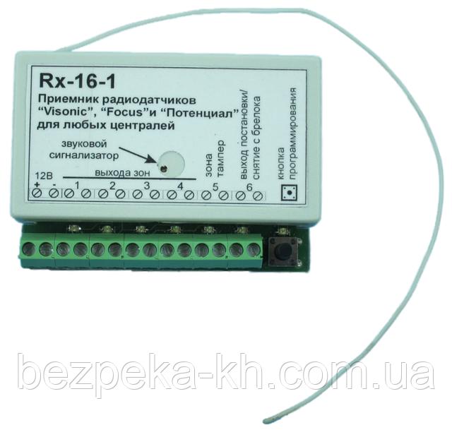 Приемник радиодатчиков и брелоков  Rx16-1