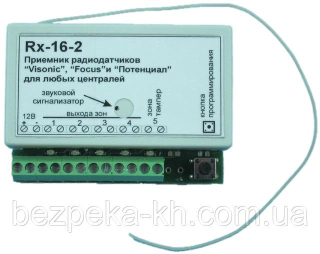Приемник радиодатчиков и брелоков  Rx16-2