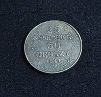 25 копеек (50 грошей)1844г Русско-Польская Николай I копия в серебре №583 копия