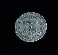 3/4 рубля (5злотых) 1836г Русско-Польская копия серебряной монеты  №585 копия