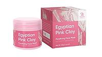 Egyptian Pink Clay крем-маска для омоложения кожи 50мл Распродажа!! Упаковка повреждена!