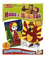 "Раскраска по номерам с блестками ""Маша і Ведмідь"", ТМ Ранок 4004-5"