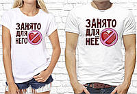 """Парные футболки для двоих с крутым принтом """"Занято для него/нее"""" Push IT, Белый"""