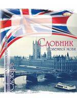 Словарь для иностранных слов Gold Brisk 40л. Ф170х203 ТСВ-10 Бриск