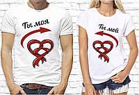 """Парные футболки для двоих с принтом """"Ты мой/моя"""" Push IT, Белый"""