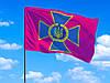 Флаг СБУ