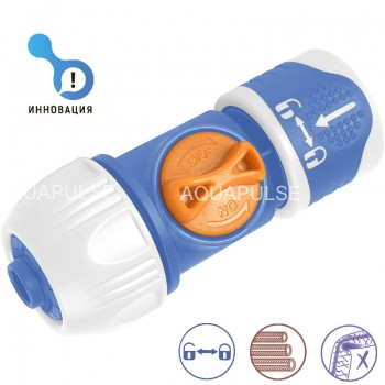"""Коннектор с ручным клапаном 1/2"""" - 5/8"""" - 3/4"""" TWIST-AND-LOCK"""