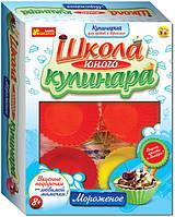 Набор для творчества Ranok Creative Школа юного кулинара Мороженное (14121003Р, 9821)