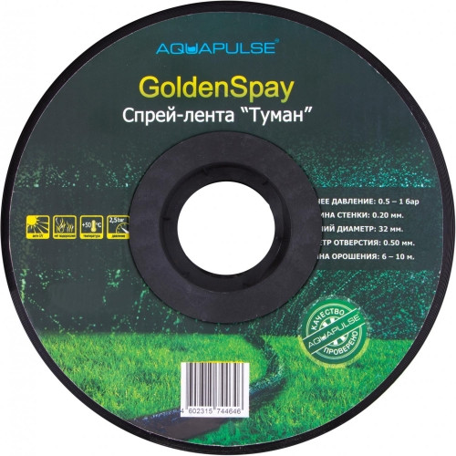 """Спрей - лента """"туман"""" GoldenSpray 32х0,2 мм 100 м"""