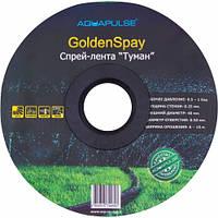 """Спрей - стрічка """"туман"""" GoldenSpray 40х0,25 мм 200 м"""