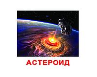 """Карточки большие русские с фактами """"Космос"""" 20 шт 096310"""
