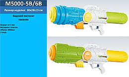 Детский водный пистолет с насосом, M5000-5B/6B