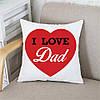 Подушка Татові I Love Dad