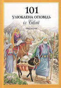 101 улюблена оповідь з Біблії. Юра Міллер