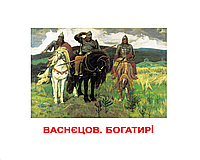 """Карточки большие украинские с фактами """"Шедеври художників"""" 120 слів, методика Глена Домана  097010"""