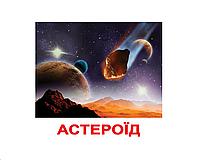 """Карточки большие украинские с фактами """"Космос"""" 20 карт., методика Глена Домана 096174"""