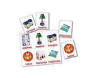 Лото. Мое первое лото. 10 игровых полей+60 карточек, ТМ Вундеркинд с пеленок  096051