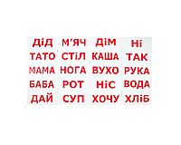 "Карточки мини украинские ""Читання за Доманом"" 120 слів, методика Глена Домана  095054"