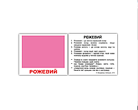 "Карточки мини украинские с фактами ""Кольори"" 40 карт  095856"