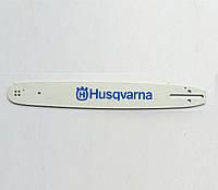 "Шина 15"" (38см) Husqvarna 325"