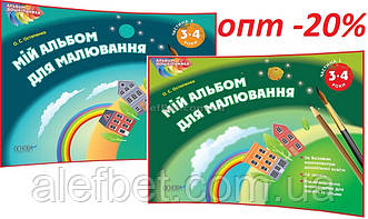 3-4 роки / Мій альбом для малювання дошкільника. Частина 1, 2 (комплект) / Остапенко / Основа