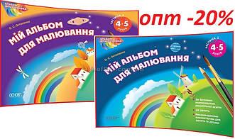 4-5 роки / Мій альбом для малювання дошкільника. Частина 1, 2 (комплект) / Остапенко / Основа