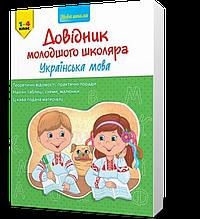 1-4 клас. Довідник молодшого школяра. Українська мова, Видавництво АССА