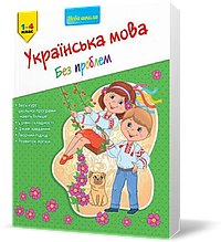 1-4 клас. Українська мова. Без проблем, Видавництво АССА