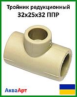 Тройник редукционный 32х25х32 ППР