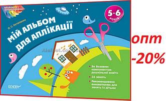 5-6 років / Мій альбом для аплікації дошкільника / Остапенко / Основа