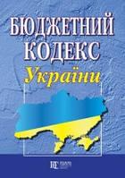 Бюджетний кодекс України. Новий! Біла бумага. Офіційний текст