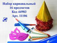 Набор для праздника 11106 колпачки, дудки, маски