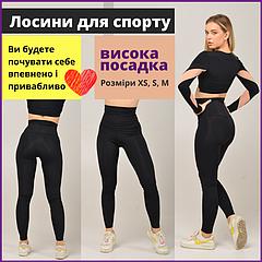 ЛОСИНЫ с высокой посадкой ДЛЯ СПОРТА черные женские спортивные легинсы для йоги, бега, фитнеса NV RINGTAIL