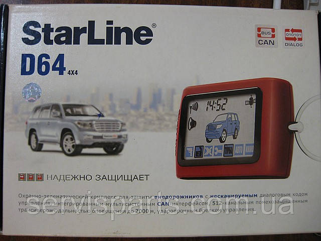 Диалоговая автосигнализация Starline D64 (Старлайн)