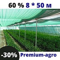 Затеняющая сетка 60 % 8 * 50 м Premium agro премиум агро для овощей и теплиц затеняющие сети, сетки садовые