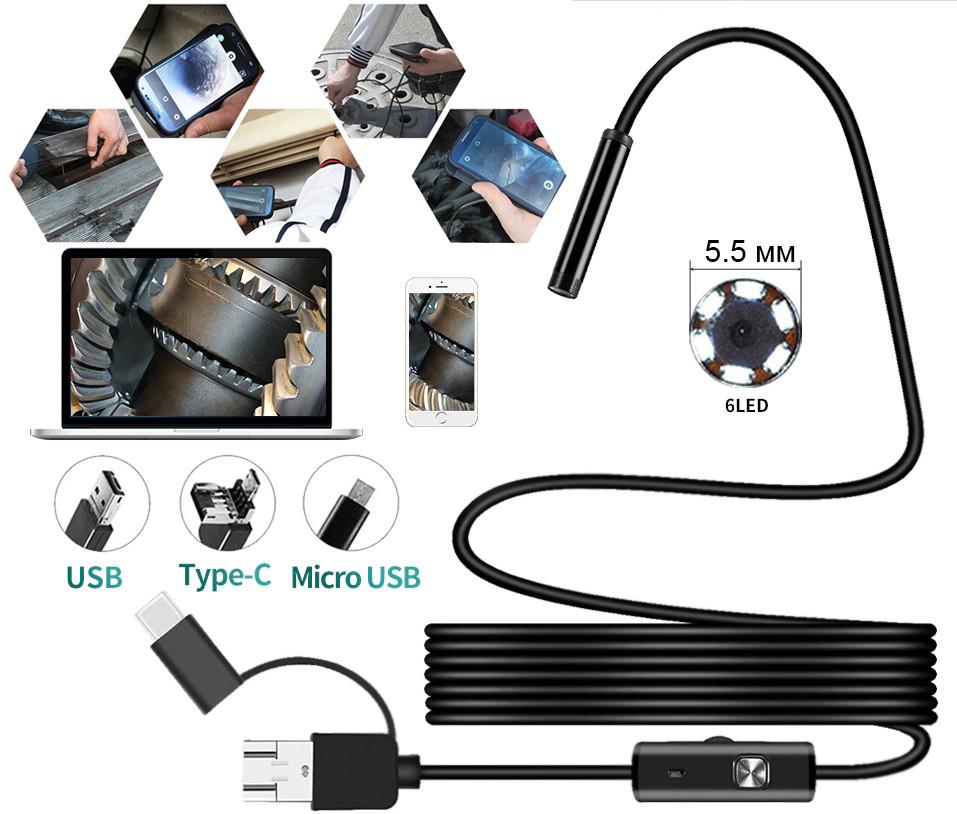 Камера эндоскоп с кабелем на 1 метр 5.5 мм USB/micro USB/Type C с подсветкой (мягкий провод) (17459)
