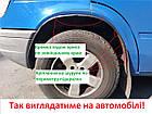 Подкрылки ЗАЗ 1102 (Таврия) зад./пара (с бортиком, под саморезы), фото 2