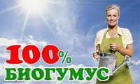 Биогумус в западных областях Украины