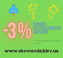 - 3% скидка на следующую покупку