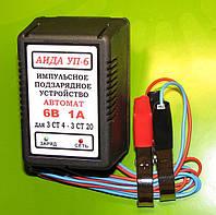 Зарядное АИДА УП-6 — автоматическое десульфататирующее для 6В АКБ 4-20А*час (мото и др. минитехника), фото 1
