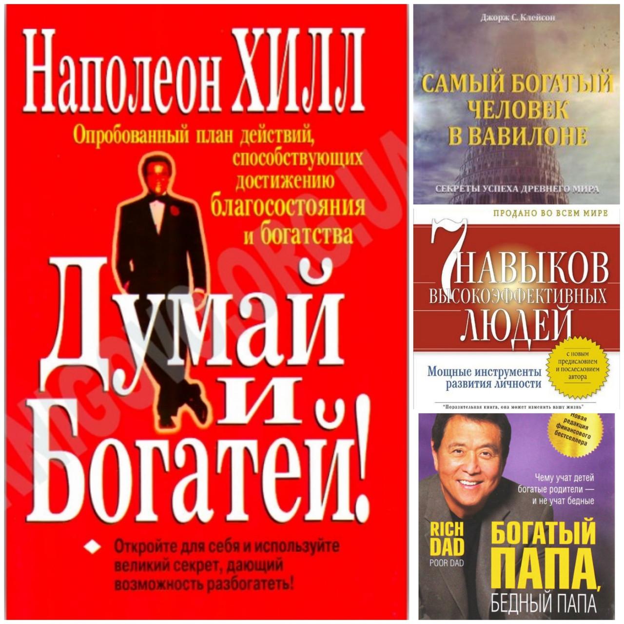 Комплект из 4 книг. Самые популярные книги по финансовой грамотности. Мягкий переплет,  газетная бумага