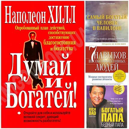 Комплект из 4 книг. Самые популярные книги по финансовой грамотности. Мягкий переплет,  газетная бумага, фото 2