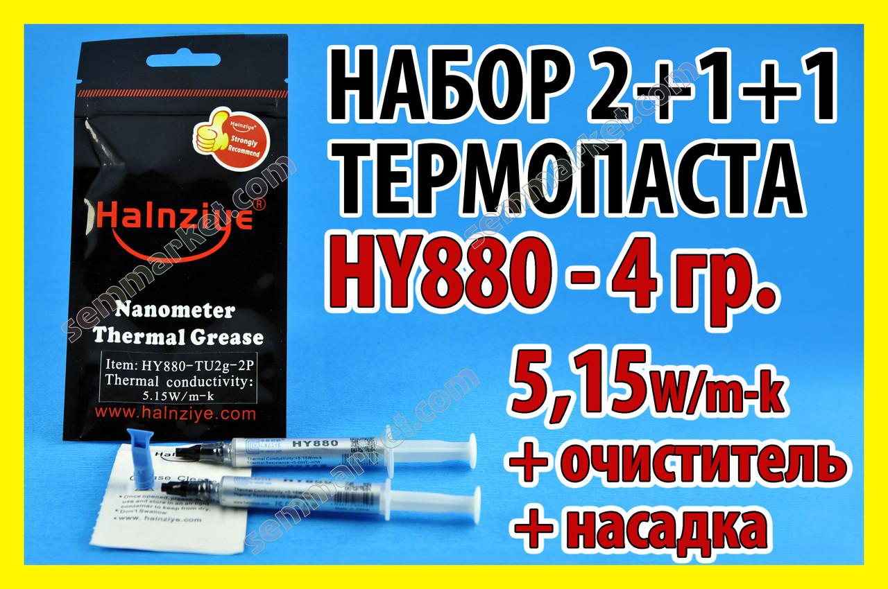 Термопаста HY880 набор 4г 2P 5,15W карбоновая Halnziye термопрокладка термоинтерфейс