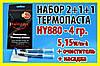 Термопаста HY880 набор 4г. 2P 5,15W карбоновая Halnziye термопрокладка термоинтерфейс