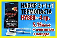 Термопаста HY880 набор 4г 2P 5,15W карбоновая Halnziye термопрокладка термоинтерфейс, фото 1