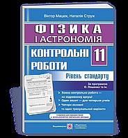 Зошит для контрольних робіт з фізики і астрономії. 11 клас. (за програмою О. Ляшенка). Рівень стандарт.