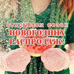 Сезон новогодних распродаж ОТКРЫТ!