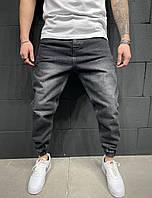Темно серые мужские джинсы джоггеры с манжетами внизу Турция 2yPremium, молодежные джинсы свободные (GREY)
