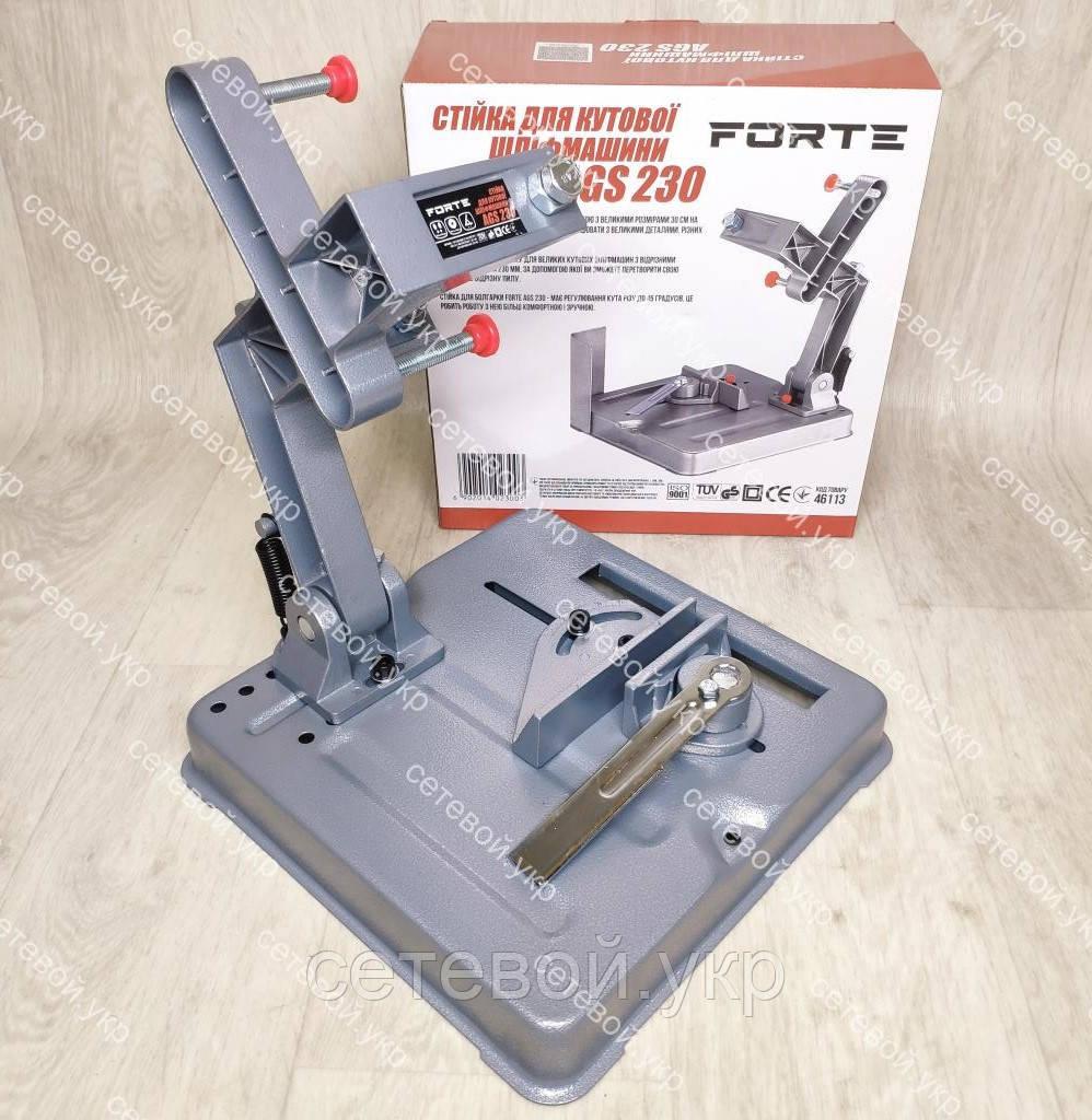Стійка для болгарки з діаметром кола 180/230мм Forte AGS 230
