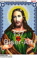 Ікона Найсвятіше Серце Ісуса №137
